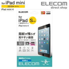 エレコム iPad mini 2019年モデル iPad mini 4 用 フィルム 指紋防止 反射防止 保護フィルム アイパッド ミニ 4 iPadmini4 mini5 TB-A19SFLFA