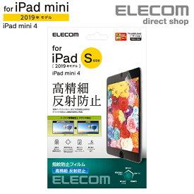 エレコム iPad mini 2019年モデル iPad mini 4 用 フィルム 高精細 防指紋 反射防止 保護フィルム アイパッド ミニ 4 mini5 iPadmini4 TB-A19SFLFAHD