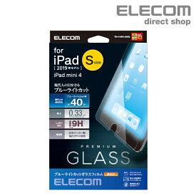 エレコム iPad mini 2019年モデル iPad mini 4 用 ガラスフィルム 0.33mm ブルーライトカット 保護フィルム アイパッド ミニ 4 mini5 iPadmini4 リアルガラス 0.33mm TB-A19SFLGGBL