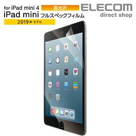 エレコム iPad mini 2019年モデル iPad mini 4 用 フィルム 保護フィルム フルスペック 9H ブルーライトカット 衝撃吸収 フッ素コート アイパッドミニ mini5 高光沢 TB-A19SFLMFGN