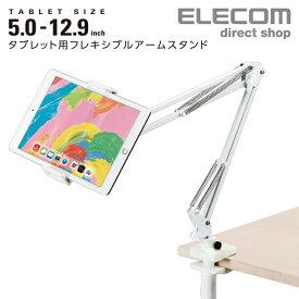 エレコム タブレット 用 Zアーム型タブレットスタンド 好きな位置で使えるフレキシブルアーム 5.0〜12.9インチのスマートフォン、タブレットに対応 ホワイト TB-DSZARMWHN