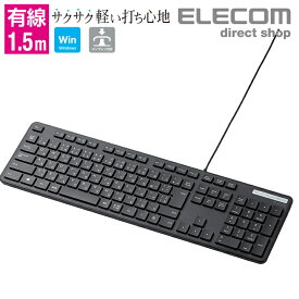 エレコム 有線薄型フルキーボード 有線 薄型 フル キーボード メンブレン式 フルサイズ ブラック TK-FCM108BK
