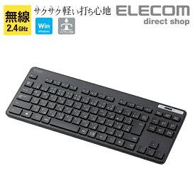 エレコム 無線薄型コンパクトキーボード 無線 薄型 コンパクト キーボード ワイヤレス 小型 小さい メンブレン式 無線キーボード コンパクトサイズ ブラック TK-FDM109TBK
