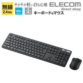 エレコム 無線薄型フルキーボード&マウス 無線 薄型 フル キーボード マウス セット ワイヤレス メンブレン式 無線キーボード 無線マウス フルサイズ マウス付 ブラック TK-FDM110MBK