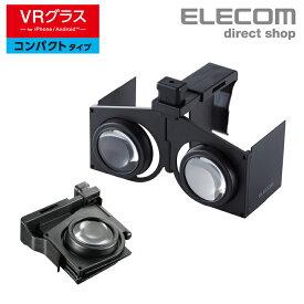 エレコム VRグラス コンパクトタイプ 手のひらサイズ VRゴーグル コンパクト VR スマホ 折りたたみ可能 VRG-F01BK