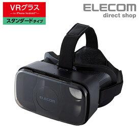 エレコム VRグラス スタンダードタイプ メガネ対応 VRゴーグル スタンダード VR スマホ 目幅調節可能 VRG-S01BK