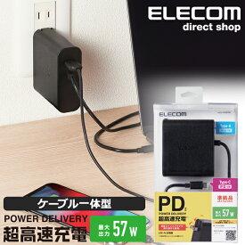 エレコム ノートPC 用 ACアダプター Power Delivery 準拠 USB Type-C ケーブル + USBポート AC充電器 アダプター パワーデリバリー 高速充電 45W+12W ケーブル一体型 2m ACDC-PD0357BK