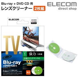 エレコム Blu-ray + DVD CD 用 レンズクリーナー 2枚組 テレビ 用 クリーナー ブルーレイ ・ マルチレンズクリーナー 乾式 AVD-CKBRDC