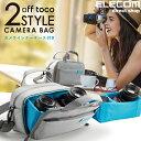 エレコム カメラバッグ off toco オフトコ ミラーレス 一眼レフ カメラ 用 カメラケース カメラカバー ショルダーバッ…
