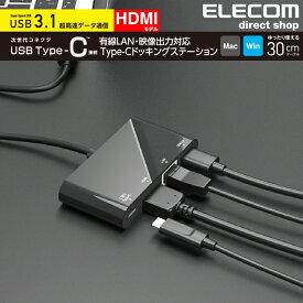 エレコム USB Type-C接続ドッキングステーション(HDMI) DST-C09BK