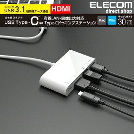 エレコム USB Type-C接続ドッキングステーション(HDMI) DST-C09WH