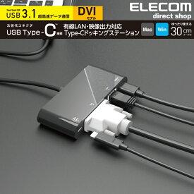 エレコム USB Type-C接続ドッキングステーション(DVI) DST-C11BK