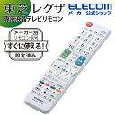 エレコム かんたんTV用 リモコン 東芝用 かんたん TVリモコン 東芝 ・ レグザ用 ホワイト ERC-TV01WH-TO