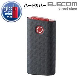 エレコム glo series2mini 用 ハードカバー 電子タバコ アクセサリ グロー シリーズ2 ミニ ケース ハードカバー カーボンブラック ET-GLMPVCBK