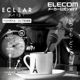 エレコム エクリア ミスト ペットボトル や コップ に入れて、いつでもどこでも手軽に加湿 LEDライト usb給電 スティック型 加湿器 スティックパーソナル加湿器 おしゃれ コンパクト かわいい 長さ2段階調節 ブラック HCE-HU1904UBK