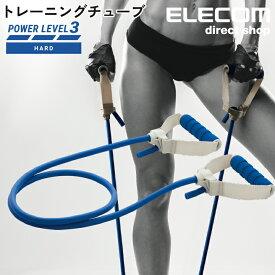エレコム エクリア スポーツ ハンドル付き チューブ ハード トレーニング チューブの長さを 調節 可能 トレーニングブック付き ブルー HCF-TBHGEXHBU