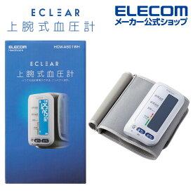 エレコム エクリア 上腕式 血圧計 ホワイト 血圧計 上腕 コンパクト チューブレス ホワイト HCM-AS01WH