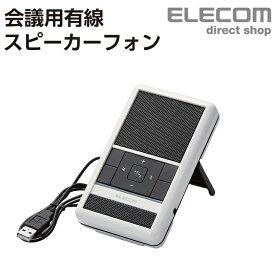 エレコム 会議用 有線スピーカーフォン USBポート接続 WEB会議に最適 高感度無指向性 マイクユニット ヘッドホンを接続 ホワイト HS-SP01WH
