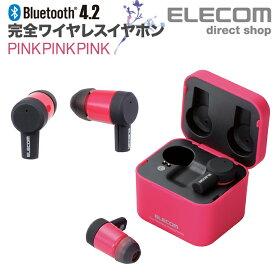 エレコム Bluetooth 完全ワイヤレスステレオヘッドホン PINK 自動ペアリング 小型・軽量 約4g かわいい ピンク ブルートゥース イヤホン ワイヤレス トゥルーワイヤレス ヘッドホン ビビッドピンク LBT-TWSP3PN1