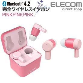 エレコム Bluetooth 完全ワイヤレスステレオヘッドホン PINK 自動ペアリング 小型・軽量 約4g かわいい ピンク ブルートゥース イヤホン ワイヤレス トゥルーワイヤレス ヘッドホン ローズピンク LBT-TWSP3PN2