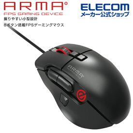エレコム ARMA アルマ FPS ゲーミングマウス 8ボタン ゲーミング マウス 光学式 16000dpi 有線 ブラック M-ARMA50BK
