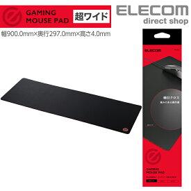 エレコム ゲーミング マウスパッド 吸いつくような重みのある操作感 細目クロス 超ワイド ゲーミングマウスパッド シンプル 900mm×297mm ワイド ブラック MP-G03BK