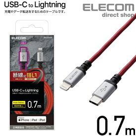 エレコム USB-C to Lightning ケーブル 高耐久 USB タイプC - ライトニングケーブル 断線に強い タブレット iphone アイフォン 0.7m レッド MPA-CLS07RD