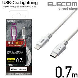 エレコム USB-C to Lightning ケーブル 高耐久 USB タイプC - ライトニングケーブル 断線に強い タブレット iphone アイフォン 0.7m ホワイト MPA-CLS07WH