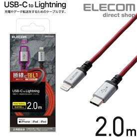 エレコム USB-C to Lightning ケーブル 2m 高耐久 USB タイプC - ライトニングケーブル 断線に強い タブレット iphone アイフォン 2.0m レッド MPA-CLS20RD