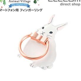 エレコム スマートフォン 用 フィンガーリング アニマル ストラップ スマホ リング スマホスタンド かわいい 動物 スマホリング 背面に貼り付ける 落下防止 アニマル ウサギ P-STRAMRAB