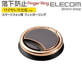 エレコム スマートフォン 用 フィンガーリング ワイヤレス充電 対応 取り外し ストラップ スマホ リング スマホスタンド シンプル スマホリング 背面に貼り付ける 落下防止 着脱式 Qi 対応 ゴールド P-STRRMGD