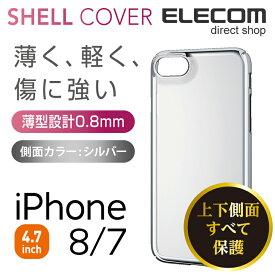 エレコム iPhone8 ケース 軽くてスリムなシェルカバー サイドメッキ シルバー スマホケース iphoneケース PM-A17MPVKMSV