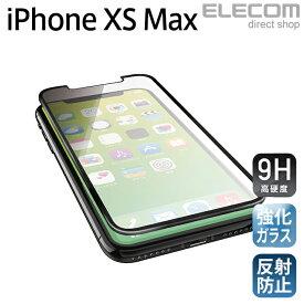 エレコム iPhone XS Max フルカバーガラスフィルム 反射防止 ブラック PM-A18DFLGGMRBK