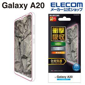 エレコム galaxy a20 用 フルカバー フィルム 衝撃吸収 透明 光沢 ギャラクシー エー20 フルカバー PM-A20FLFPRG