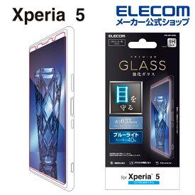 エレコム Xperia 5 用 ガラスフィルム 0.33mm ブルーライトカット エクスペリア 5 ガラス フィルム PM-X5FLGGBL