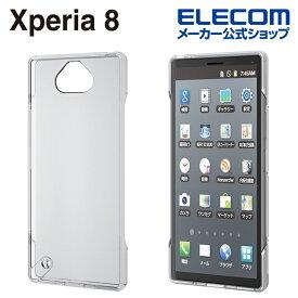 エレコム Xperia 8 用 ハイブリッドケース 極み エクスペリア 8 ハイブリッド ケース カバー クリア PM-X8HVCKCR