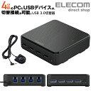 エレコム USB3.0 対応 切替機 PC4台 USB 切替器 PC側 4ポート 接続機器 4ポート 手元スイッチ ブラック U3SW-T4