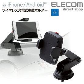 エレコム Qi規格対応 ワイヤレス 充電器 車載 車 ホルダー チー 充電器 ワイヤレス ロングアーム 5W 吸盤 車載ホルダー ロングタイプ ブラック W-QC04BK