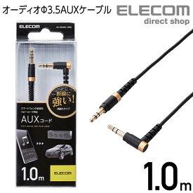 エレコム 高耐久 オーディオ φ3.5 AUXケーブル ステレオ ミニプラグ L字プラグ-ストレートプラグ AUX ケーブル φ3.5オス-φ3.5オス 断線に強い スマートフォン タブレット カーステレオ スリム 1.0m ブラック AX-35MSL10BK