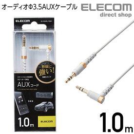 エレコム 高耐久 オーディオ φ3.5 AUXケーブル ステレオ ミニプラグ L字プラグ-ストレートプラグ AUX ケーブル φ3.5オス-φ3.5オス 断線に強い スマートフォン タブレット カーステレオ スリム 1.0m ホワイト AX-35MSL10WH