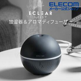 エレコム エクリア ミスト アロマディフューザー 加湿器 オフィス エクリアミスト AC電源 抗菌加湿器 丸型 HCE-HU1902A シリーズ ブラック HCE-HU1902ABK