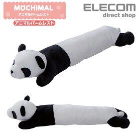 エレコム アニマル パームレスト MOCHIMAL ぬいぐるみ 疲労軽減 かわいい キーボード ふわふわ ぷにぷに パンダ MOH-AN01PAN