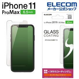エレコム iPhone 11 Pro Max 用 ガラス コート フィルム スムースタッチ 液晶保護フィルム iphone6.5 iPhone11 ProMax アイフォン 11 新型 iPhone2019 6.5インチ 6.5 液晶 保護 iPhone XS Max iPhoneXS Max 対応 PM-A19DFLGLPS