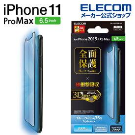 エレコム iPhone 11 Pro Max 用 フルカバー フィルム 衝撃吸収 反射防止 ブルーライトカット 液晶 iphone6.5 iPhone11 ProMax アイフォン 11 新型 iPhone2019 6.5インチ 6.5 全面保護 ブルーライト カットiPhoneXS Max 対応 指紋防止 ブラック PM-A19DFLPBLRBK