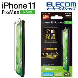 エレコム iPhone 11 Pro Max 用 フルカバー フィルム 衝撃吸収 防指紋 反射防止 液晶保護フィルム iphone6.5 iPhone11 ProMax アイフォン iPhone2019 6.5インチ 6.5 フルカバーフィルム 全面保護 iPhoneXS Max 対応 指紋 防止 ブラック PM-A19DFLPRBK