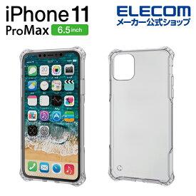 エレコム iPhone 11 Pro Max 用 ZEROSHOCK インビジブル ケース カバー iphone6.5 iPhone11 ProMax アイフォン 11 新型 iPhone2019 6.5インチ 6.5 スマホケース ゼロショック シンプル クリアケース 衝撃吸収 透明 クリア PM-A19DZEROTCR