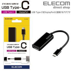 エレコム 映像変換アダプタ USB Type-C‐DisplayPort ブラック AD-CDPBK