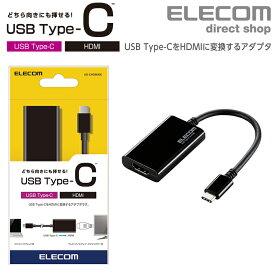 エレコム 映像変換アダプタ USB Type-C‐HDMI ブラック AD-CHDMIBK