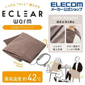 エレコム ECLEAR warm USBブランケット エクリア あったか ホット かわいい おしゃれ 会社 USB ウォーム 温活 あたためる ブランケット 電気 ひざ掛け グレージュ HCW-B01BE