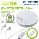 エレコム ポータブルCDプレーヤー コンパクト ポータブル CDプレーヤー リモコン付属 有線 対応 リスニング学習向け …